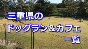 三重県のドッグラン&カフェ一覧