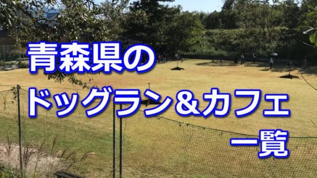 青森県のドッグラン一覧