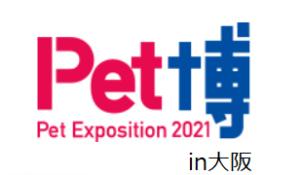 Pet Expo 2021 in Osaka