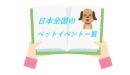 2019年のペットイベント一覧【日本全国・ドッグフェスタ】