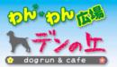 豊橋市にあるドッグラン&カフェ・ワンワン広場デンの丘の住所や駐車場など、概要の紹介!【愛知県・室内ドッグラン&カフェ】-柴犬の図書館