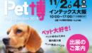 ペット博2019in大阪の前売券や住所、駐車場などのアクセス情報、イベント内容など!【ペットイベント・愛犬フェスタ・大阪】