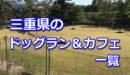 三重県全域のドッグラン・ドッグカフェ一覧!室内などのおすすめドッグランもご紹介♪-柴犬の図書館